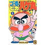 つるピカハゲ丸 1 (てんとう虫コミックス 1071)