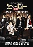 ヒーロー DVD-BOX 2