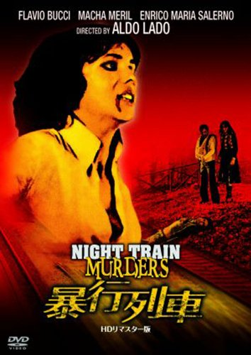 暴行列車 HDリマスター版 [DVD]