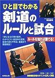 ひと目でわかる剣道のルールと試合—ルールを知れば勝てる!(香田 郡秀)