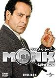名探偵MONKファイナルシーズン DVDBOX