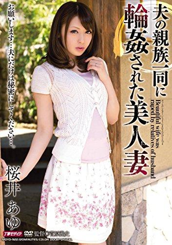 夫の親族一同に輪姦された美人妻 桜井あゆ 溜池ゴロー [DVD]