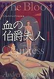 血の伯爵夫人 (1) (文学の冒険シリーズ)(アンドレイ・コドレスク/赤塚 若樹)