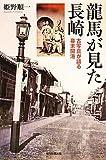 龍馬が見た長崎 古写真が語る幕末開港