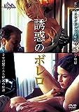 誘惑のボレロ[DVD]