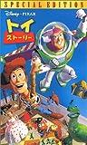 トイ・ストーリー 特別版【二ヵ国語版】 [VHS]