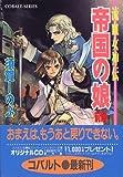 帝国の娘〈前編〉—流血女神伝 (コバルト文庫)