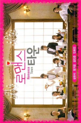 ロマンスタウン DVD BOX 韓国版 リージョン3(日本のDVDプレーヤーでは見ることができません・日本語字幕はありません)