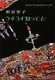 うすうす知ってた—Tanabe Seiko Collection〈5〉 (ポプラ文庫)