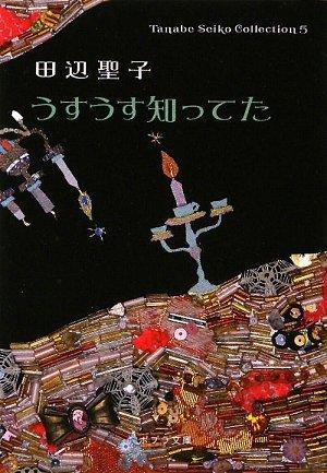 ���������ΤäƤ���Tanabe Seiko Collection��5�� (�ݥץ�ʸ��)