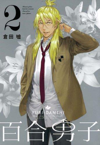 百合男子: 2 (百合姫コミックス)