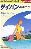 サイパン ロタ&テニアン〈2003~2004年版〉 (地球の歩き方)