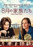 8月の家族たち[DVD]