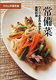 常備菜―つくりおきのおかずと展開料理 (わたしの保存食)