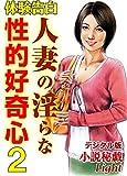 【体験告白】人妻の淫らな性的好奇心02 (小説秘戯デジタル版 Light)