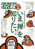 月刊 京都 2012年 01月号 [雑誌]