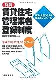 詳解 賃貸住宅管理業者登録制度