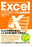 Excel関数 サンプル活用辞典 2010/2007/2003/2002/2000対応