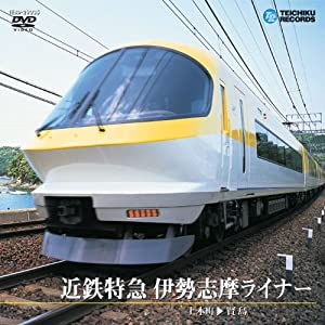 近鉄特急伊勢志摩ライナー(上本町~賢島) [DVD]