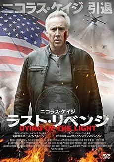 ラスト・リベンジ [DVD]
