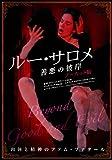 ルー・サロメ -善悪の彼岸 ノーカット版- [DVD]