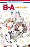 S・A(スペシャル・エー) ─場外乱闘─ (花とゆめCOMICS)