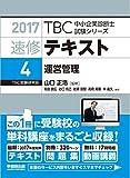 速修テキスト〈4〉運営管理〈2017年版〉 (TBC中小企業診断士試験シリーズ)