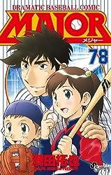 MAJOR(メジャー) 78 (少年サンデーコミックス)