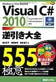 Visual C#2010逆引き大全555の極意