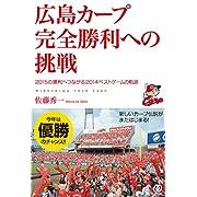 広島カープ 完全勝利への挑戦([単行本]2015/2/4 佐藤秀一(著))