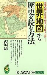 世界地図から歴史を読む方法