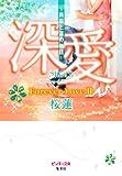 深愛 〜美桜と蓮の物語〜 Forever Love 2 (ピンキー文庫)