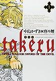 takeru / 唐々煙 のシリーズ情報を見る