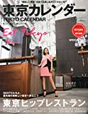 東京カレンダー 2015年 09 月号 [雑誌]