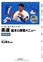 DVD付 心・技・体を強くする!  柔道 基本と練習メニュー (池田書店のスポーツ練習メニューシリーズ)
