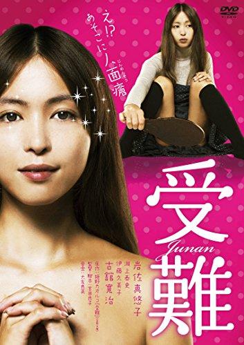 受難(2013)