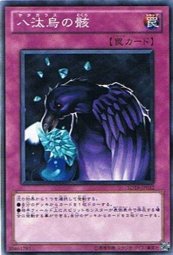 【遊戯王カード】 《ドラグニティ・ドライブ》 八汰烏の骸 ノーマル sd19-jp032