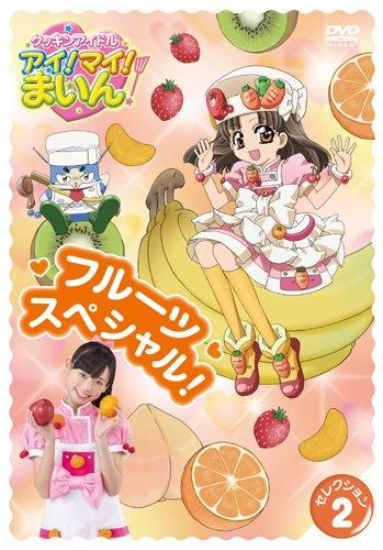 クッキンアイドル アイ!マイ!まいん!セレクション 2 フルーツスペシャル! [DVD]