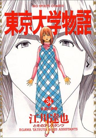東京大学物語 34 永遠の青春 (BIG SPIRITS COMICS)