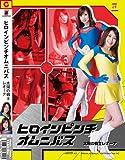 ヒロインピンチ4 太陽の戦士レオーナ [DVD]