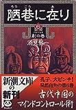 陋巷に在り (6) (新潮文庫)