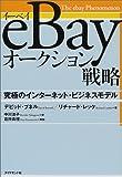 eBayオークション戦略―究極のインターネット・ビジネスモデル