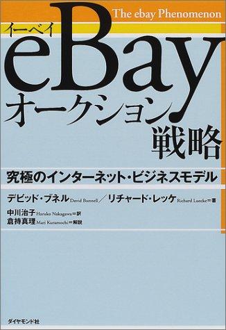 eBayオークション戦略—究極のインターネット・ビジネスモデル