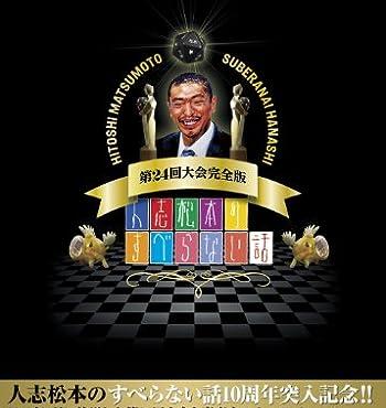 人志松本のすべらない話 第24回大会完全版 [DVD]