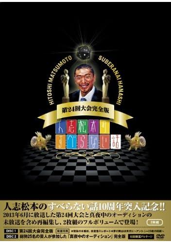 人志松本のすべらない話 第24回大会完全版