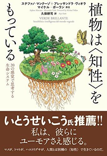 植物は<知性>をもっている―20の感覚で思考する生命システムの詳細を見る