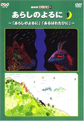 NHKてれび絵本 あらしのよるに(1) [DVD]