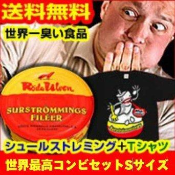 【送料無料】シュールストレミング TシャツSサイズ + シュールストレミング 最強コンビセット【世界一臭いスウェーデンの食品】