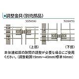 LIXIL 新日軽 メッシュマイアミフェンス8A型 調整金具(2個) 600用  【リクシル】 【スチールフェンス 柵】  ホワイト