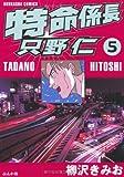 特命係長只野仁 (5) (ぶんか社コミックス)